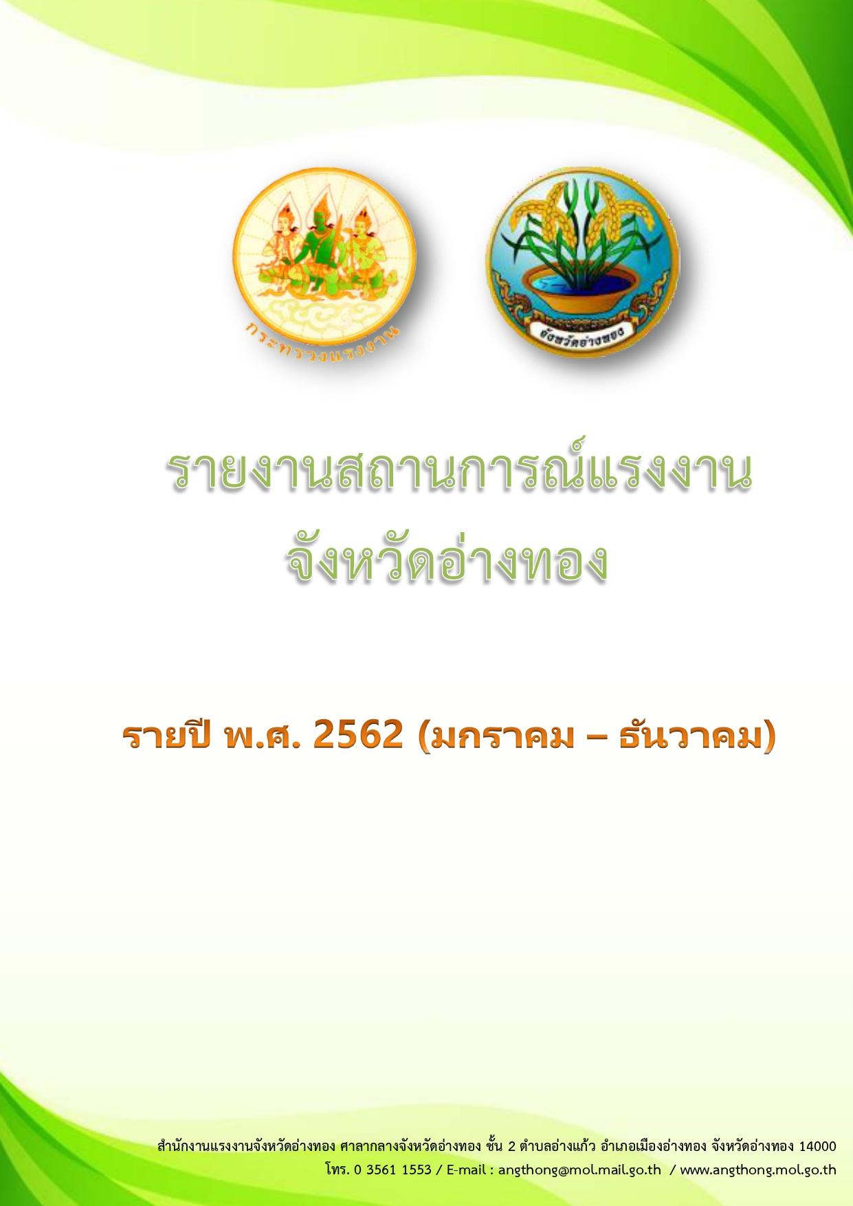 รายงานสถานการณ์แรงงาน จังหวัดอ่างทอง รายปี พ.ศ. 2562 (มกราคม – ธันวาคม)