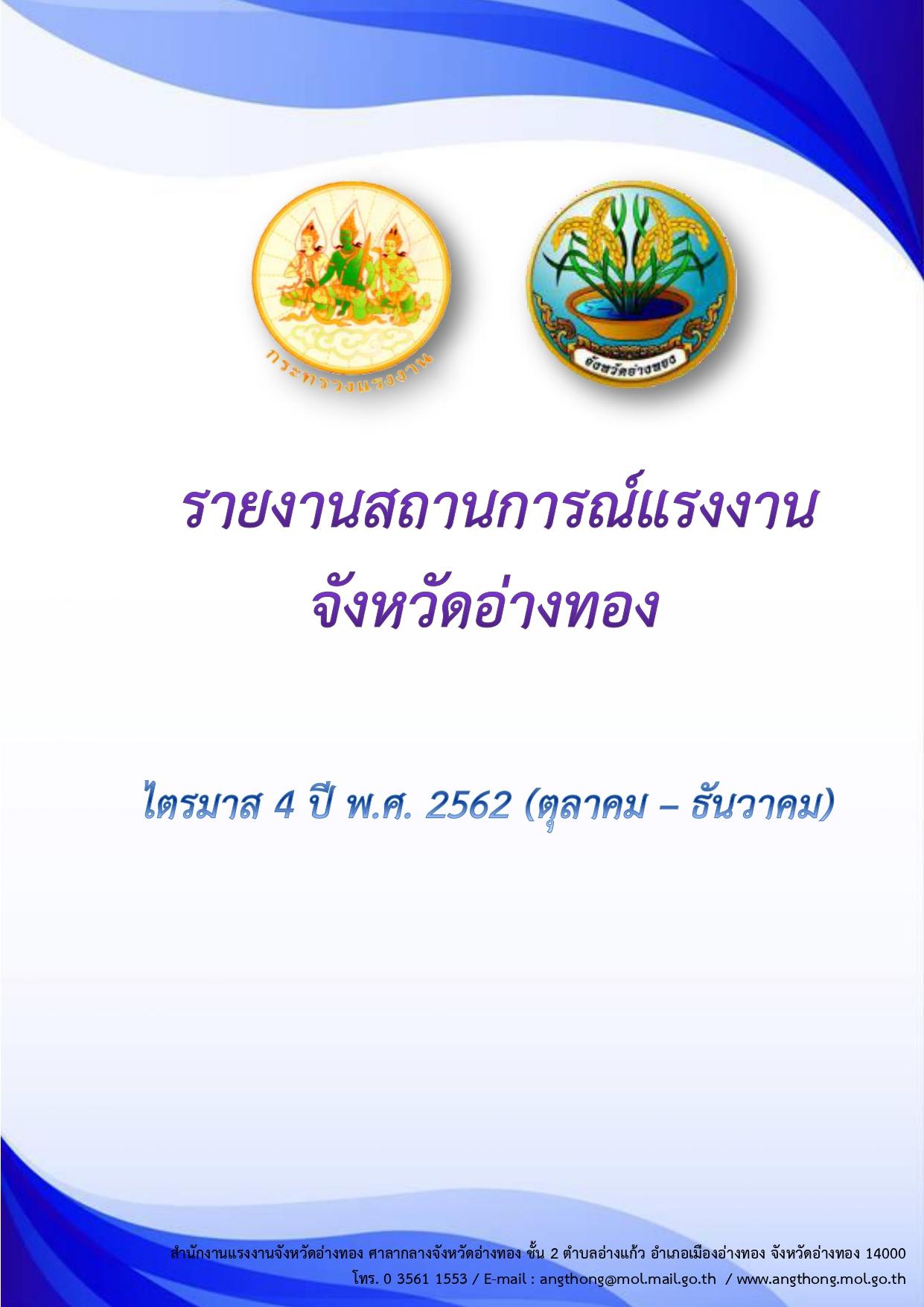 รายงานสถานการณ์แรงงาน จังหวัดอ่างทอง ไตรมาส 4 ปี พ.ศ. 2562 (ตุลาคม – ธันวาคม)