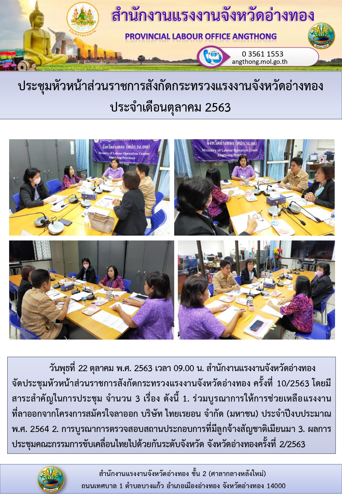ประชุมหัวหน้าส่วนราชการจังหวัดอ่างทองประจำเดือนตุลาคม 2563