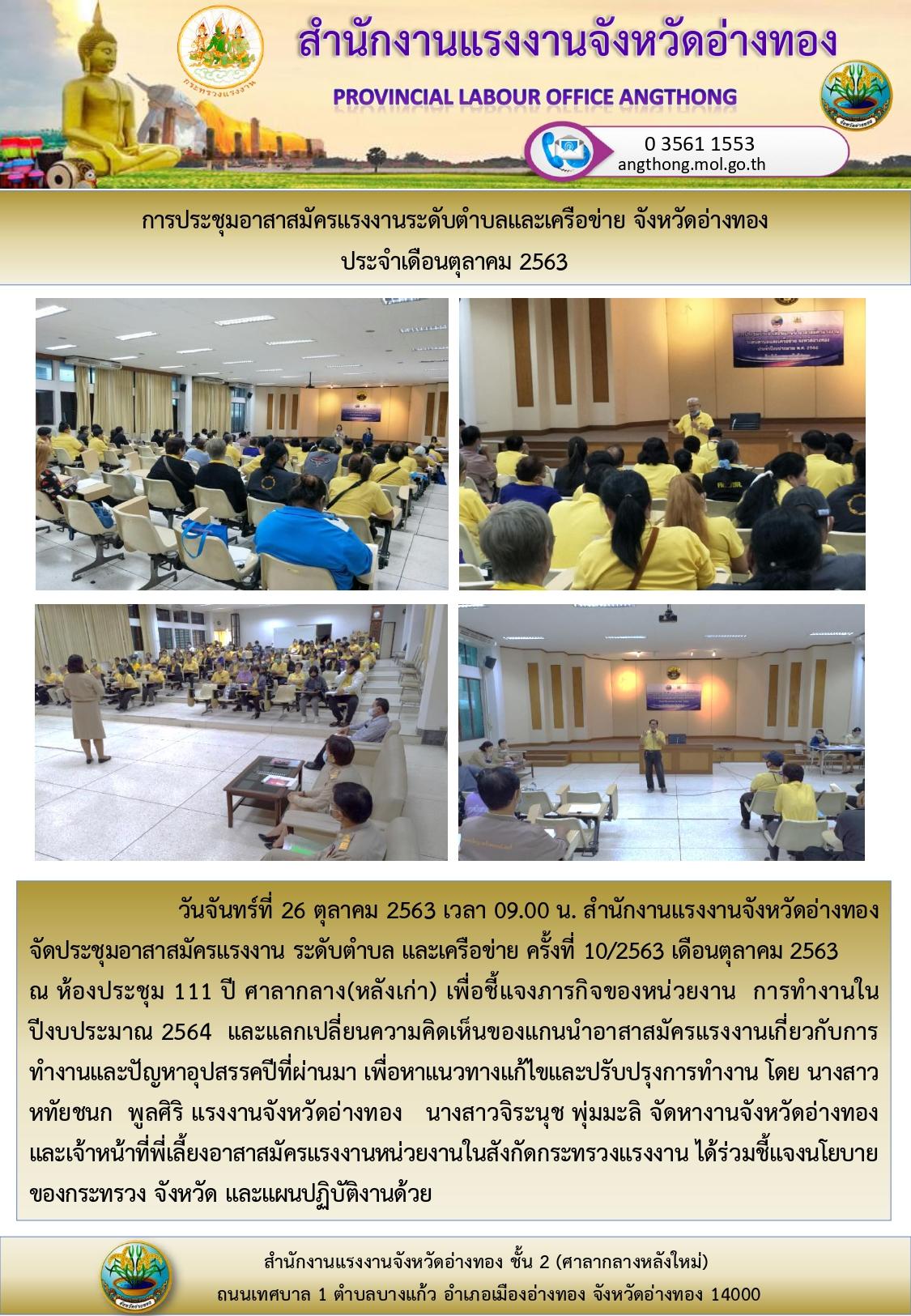 ประชุมอาสาสมัครแรงงานระดับตำบลและเครือข่ายจังหวัดอ่างทองประจำเดือนตุลาคม 2563