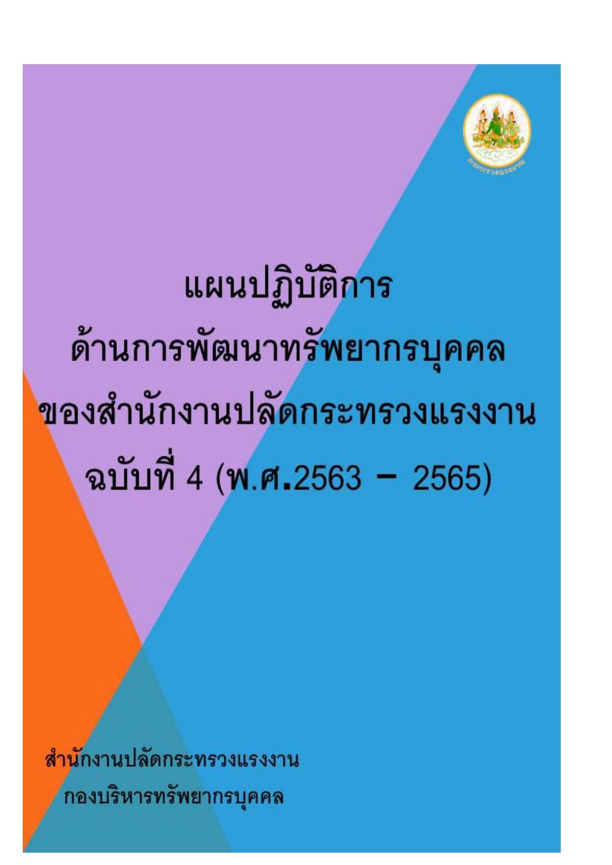 แผนปฏิบัติการด้านพัฒนาทรัพยากรบุคคลของสำนักงานปลัดกระทรวงแรงงาน ฉบับที่ 4