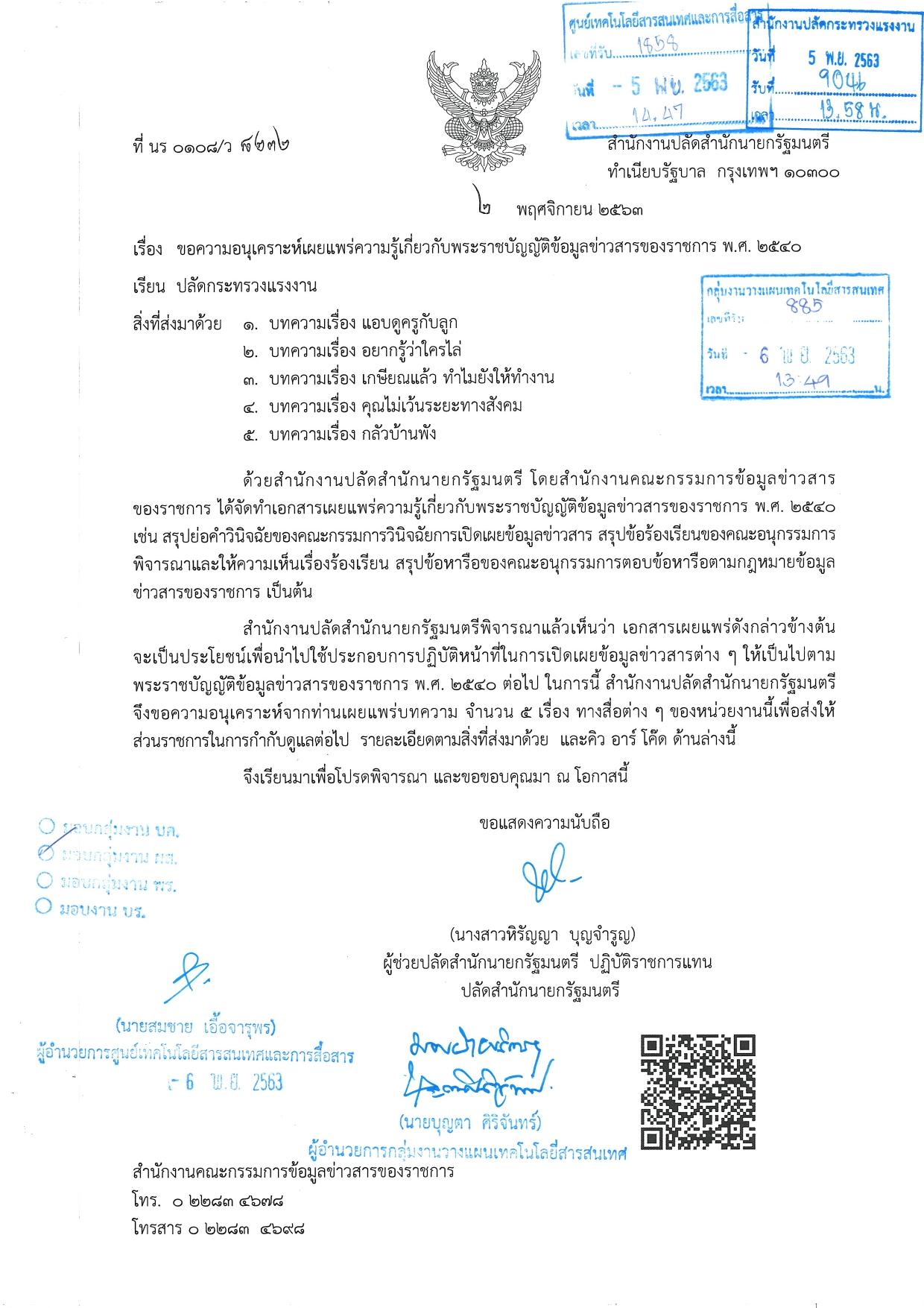 เผยแพร่ความรู้เกี่ยวกับพระราชบัญญัติข้อมูลข่าวสารของราชการ พ.ศ. 2540