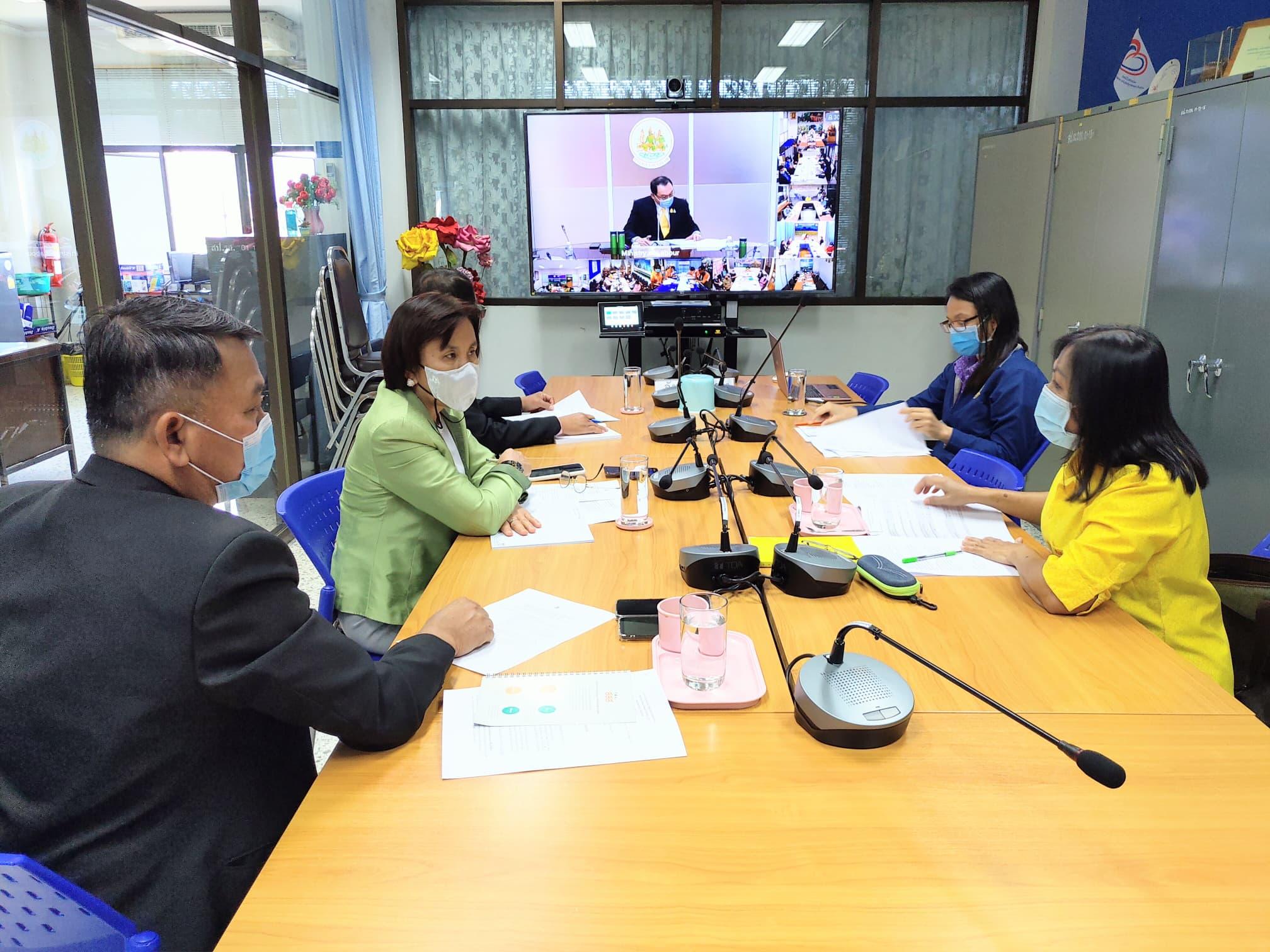 เข้าร่วมประชุมผ่านระบบประชุมทางไกล (Video Conference)