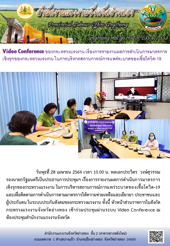 Video Conference ของกระทรวงแรงงาน เรื่องการรายงานผลการดำเนินการมาตรการเชิงรุก