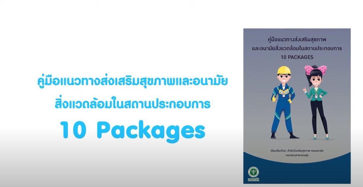 สื่อประชาสัมพันธ์ เรื่อง ความรอบรู้ด้านการส่งเสริมสุขภาพยุคชีวิตวิถีใหม่(์New Normal) ด้วย 10 Packages