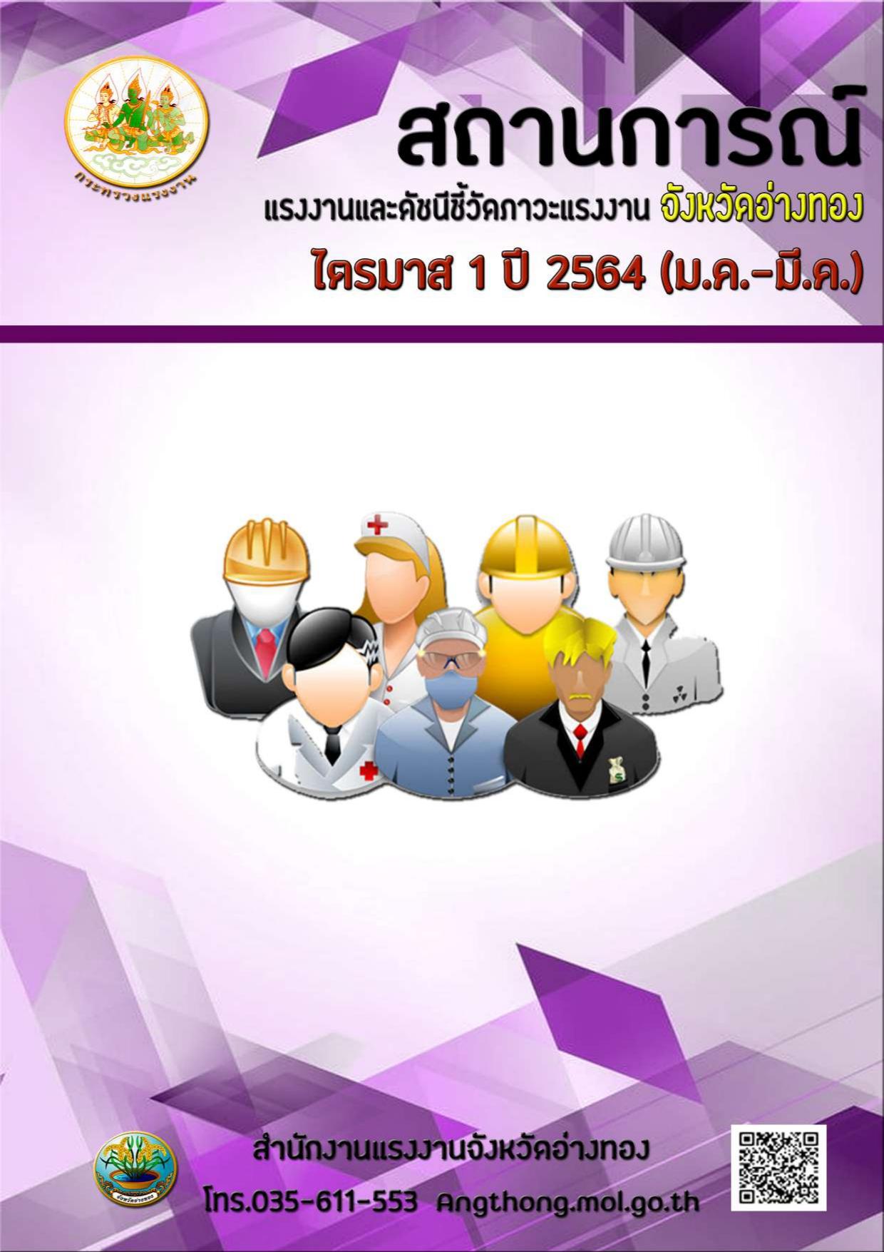 รายงานสถานการณ์และดัชนีชี้วัดภาวะแรงงานไตรมาส 1 ปี 2564