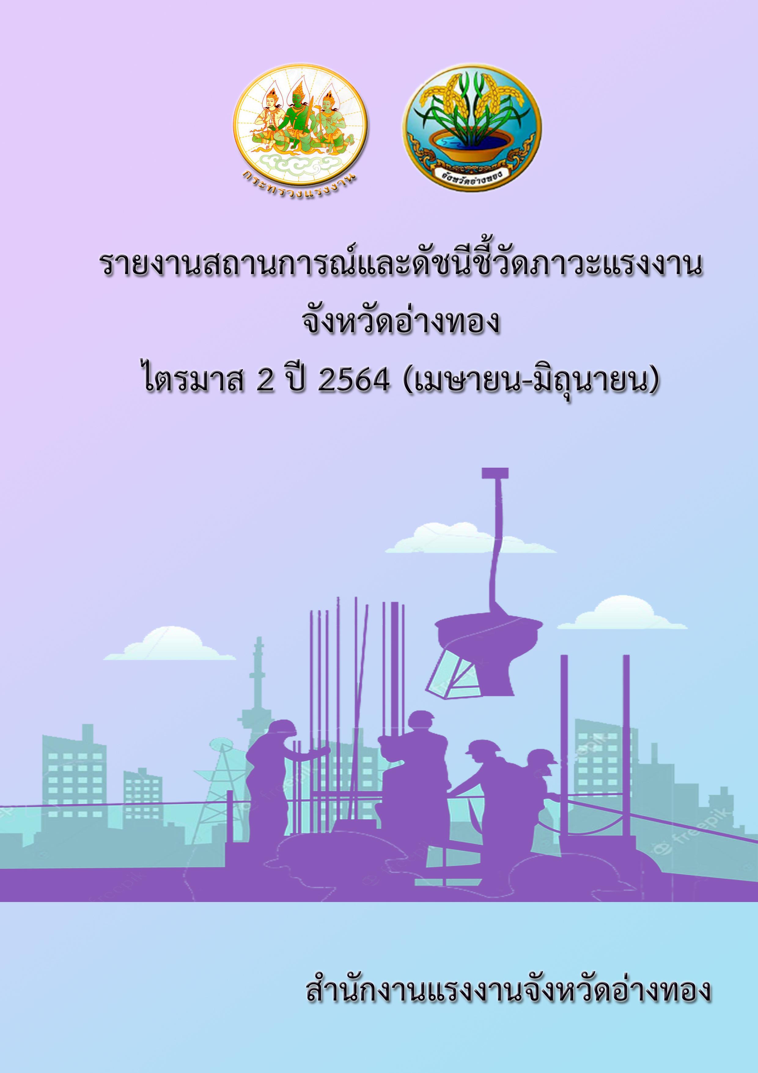 รายงานสถานการณ์และดัชนีชี้วัดภาวะแรงงานจังหวัดอ่างทอง ไตรมาส 2 ปี 2564 (เมษายน-มิถุนายน)